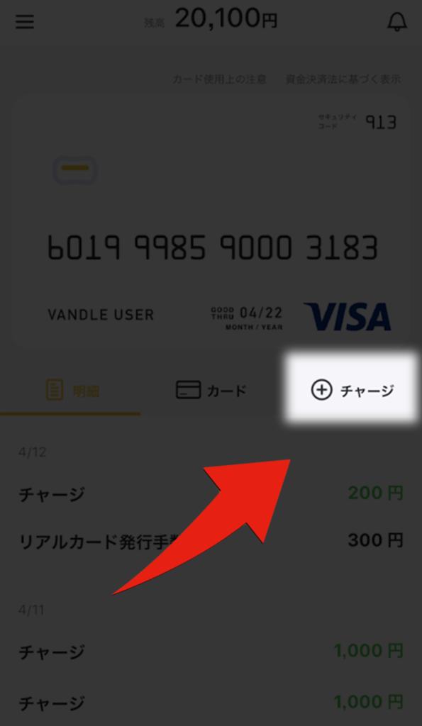 バンドルカードのチャージ画面