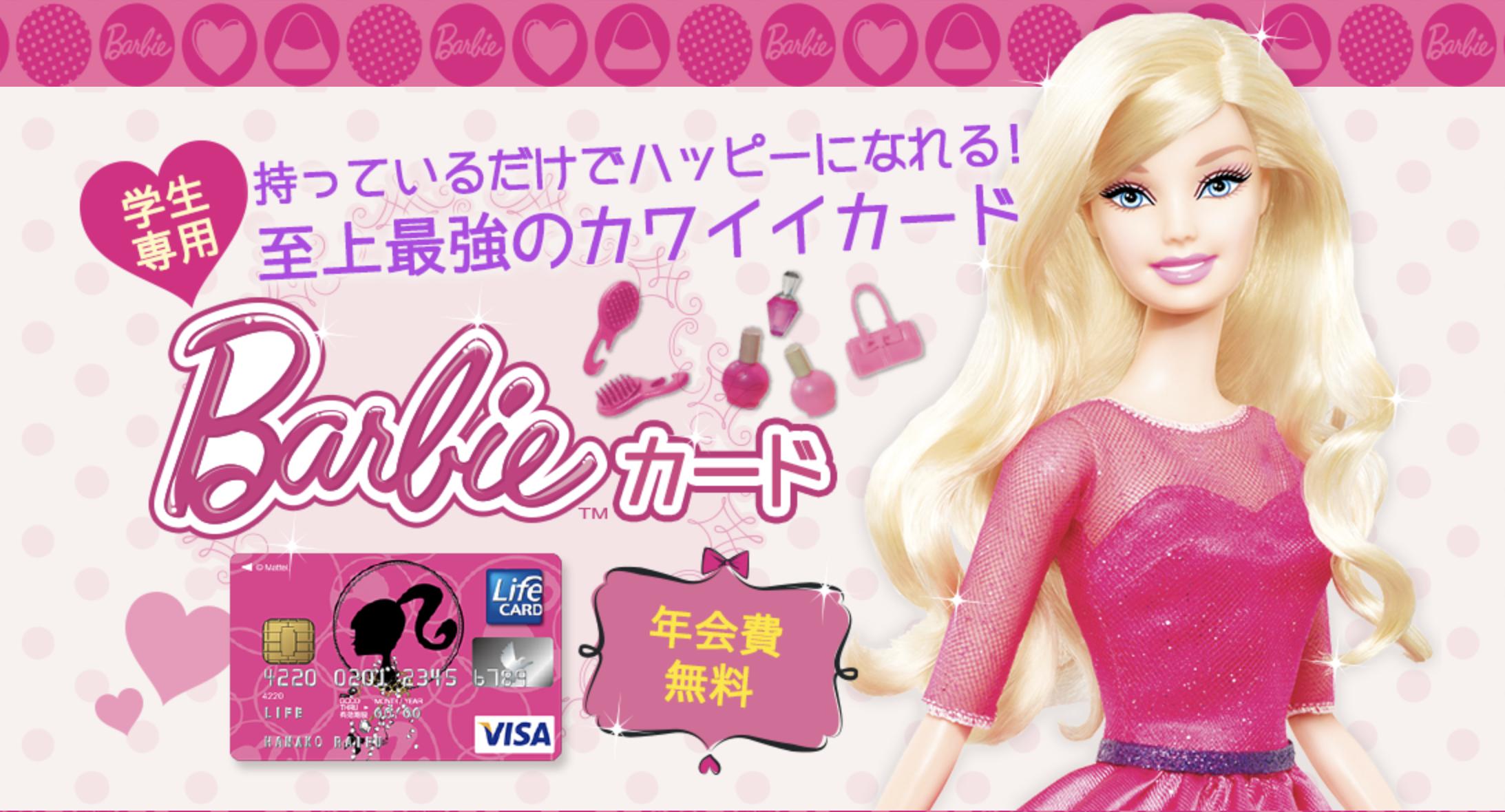 BarbieCARD