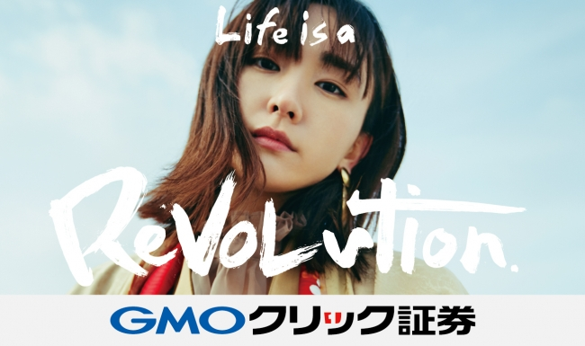 GMOクリック証券の広告(新垣結衣)