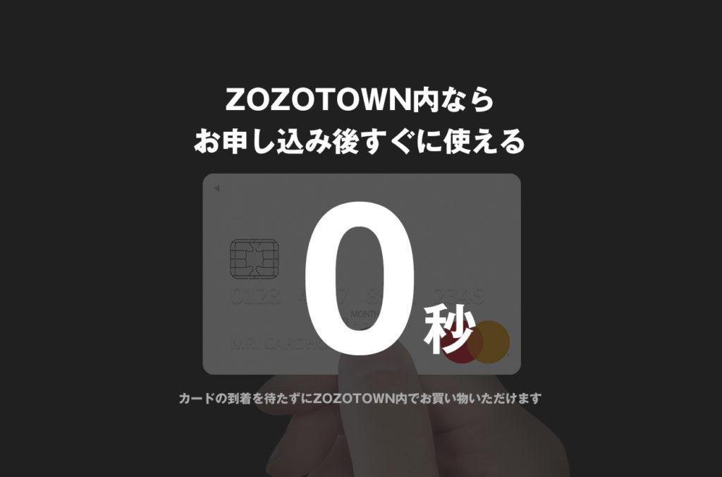 ゾゾカードの発行