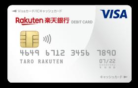 楽天銀行Vデビットカード