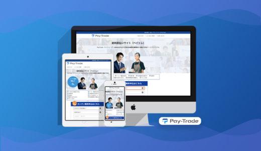 Pay-Trade(ペイトレード)とは?革新的な給料先払いサービス【最短即日払】