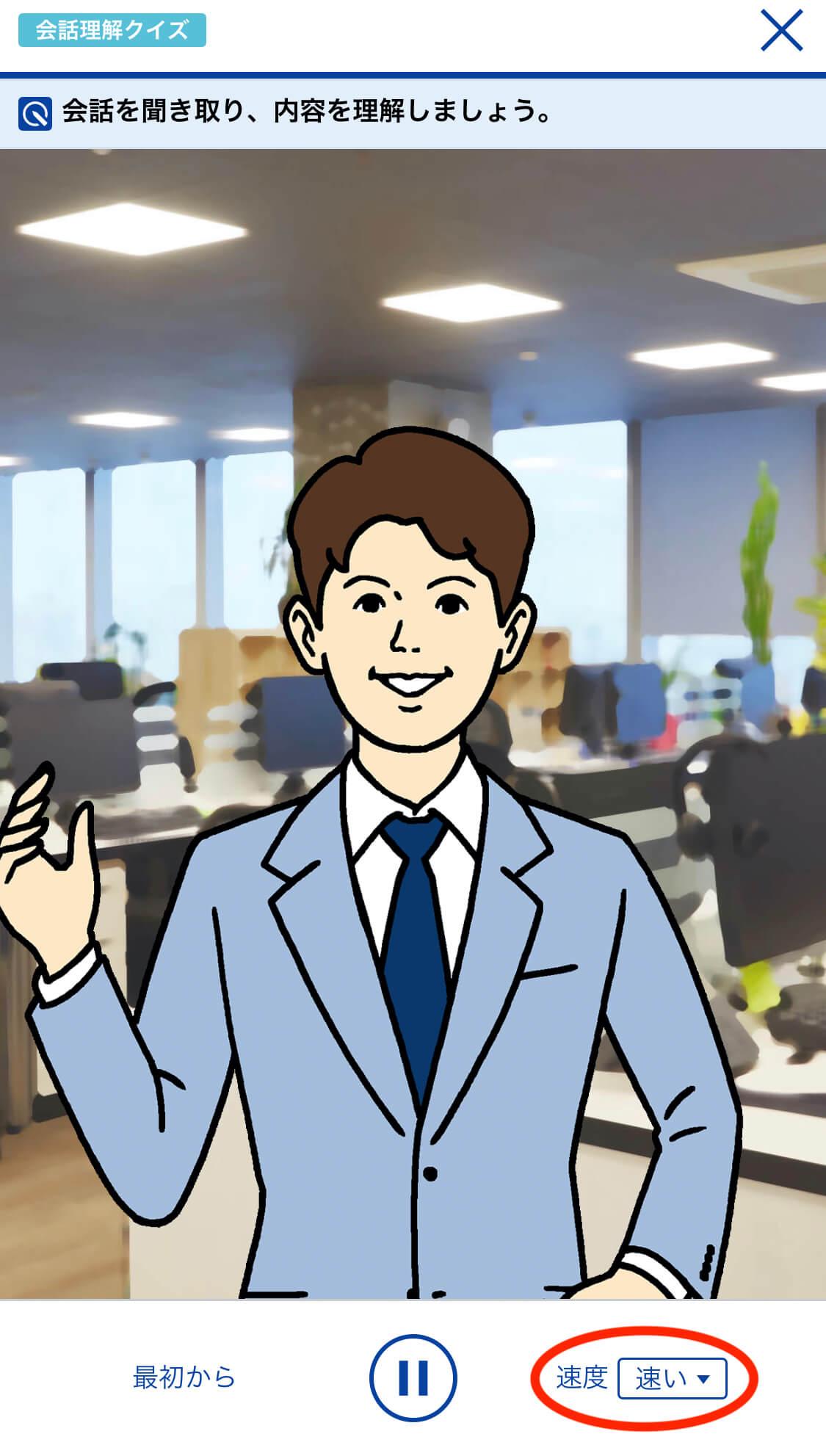 スタディサプリビジネス英語コース 会話形式