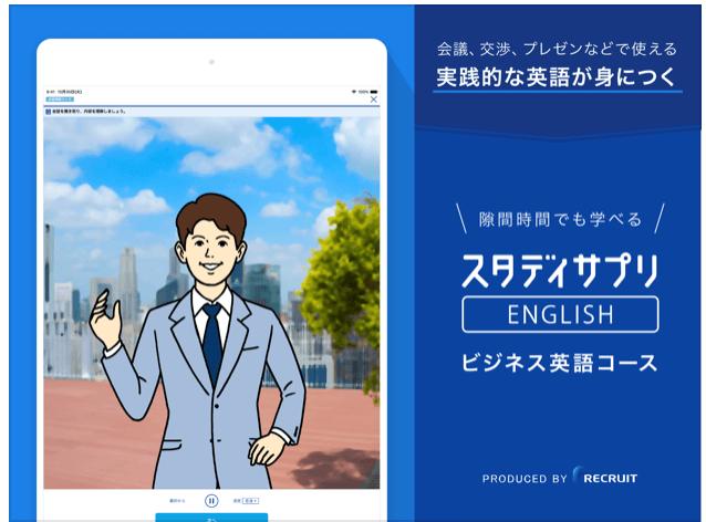 スタディサプリENGLISH  ビジネス英語