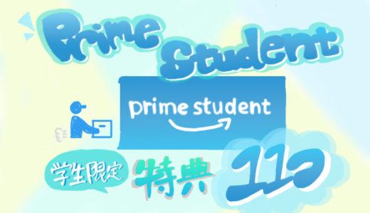学生限定Prime Studentの特典11つや年会費【衝撃】