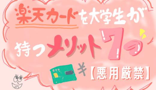 楽天カードを大学生が持つ7つのメリット【悪用厳禁】