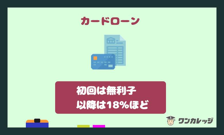 学生 借金 カードローン