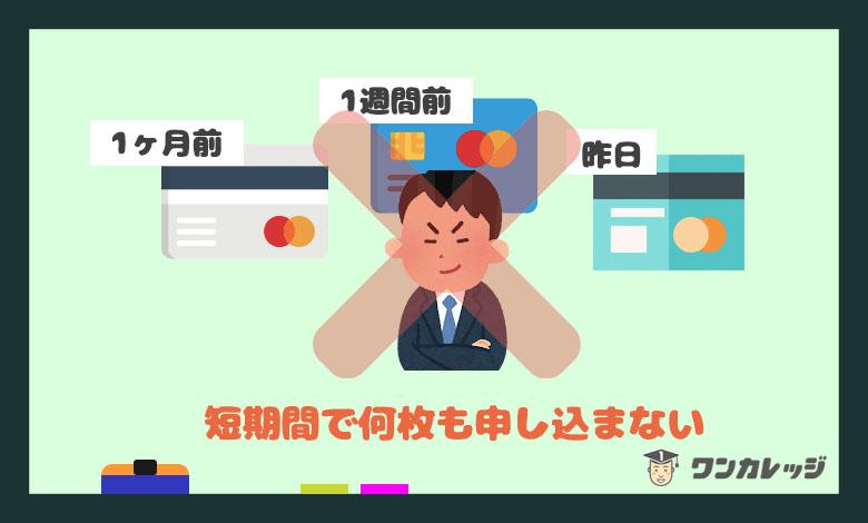 クレジットカード 審査 大学生 対策