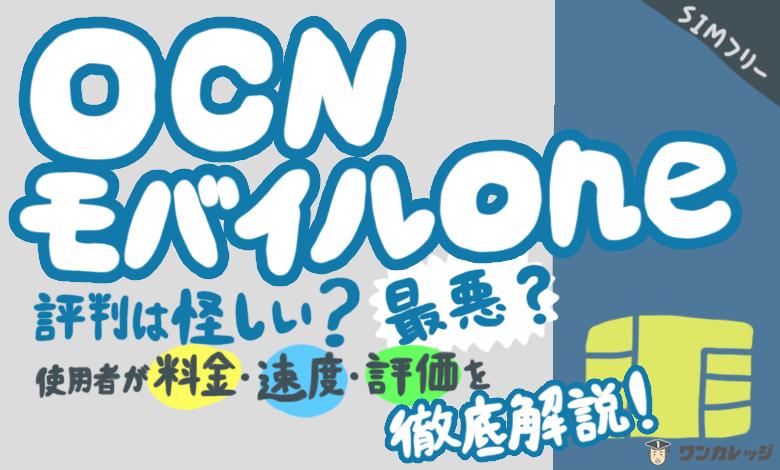 OCNモバイル評判