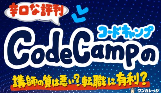 CodeCamp(コードキャンプ)の辛口な評判【講師の質は悪い?転職に有利?】