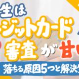 クレジットカード学生審査