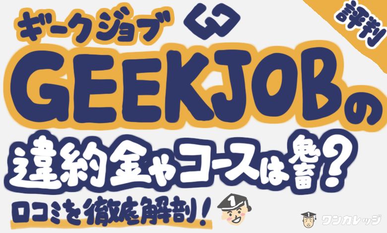 ギークジョブ評判・口コミ