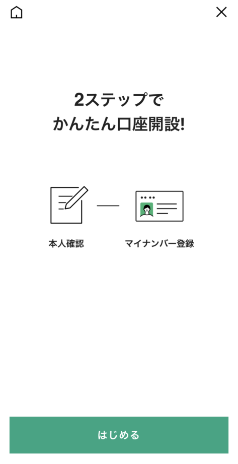 LINE証券の登録画面