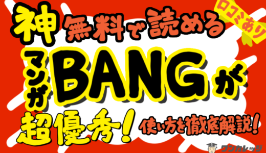 【神】無料で読めるマンガBANGが超優秀!使い方を徹底解説!【口コミあり】