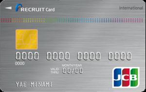 2. リクルートカード
