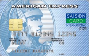 1. セゾンブルー・アメリカン・エキスプレス・カード