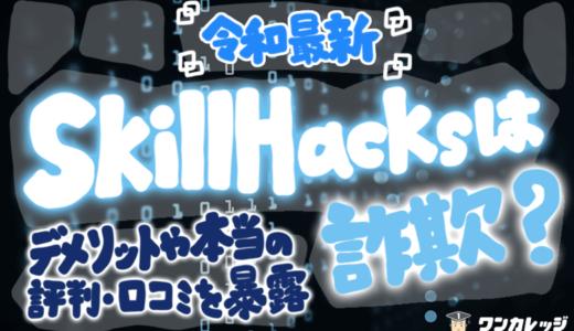 SkillHacksは詐欺?デメリットや本当の評判・口コミを暴露【令和最新】