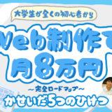 WEB制作初心者