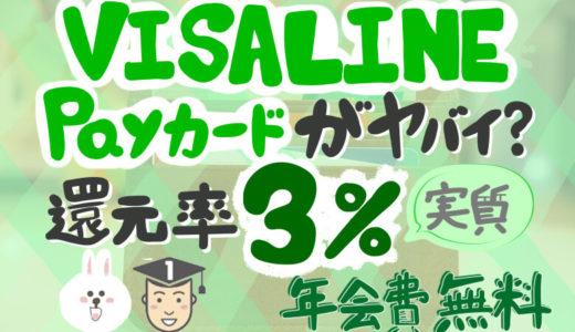 【最新】VISA LINE Payカードがヤバい?還元率3%で年会費実質無料!