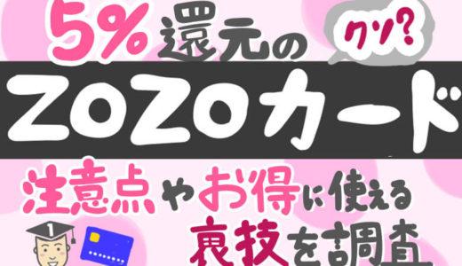5%還元の新ZOZOカードはクソ?注意点やお得に使える裏技を調査