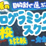 大阪プログラミングスクール