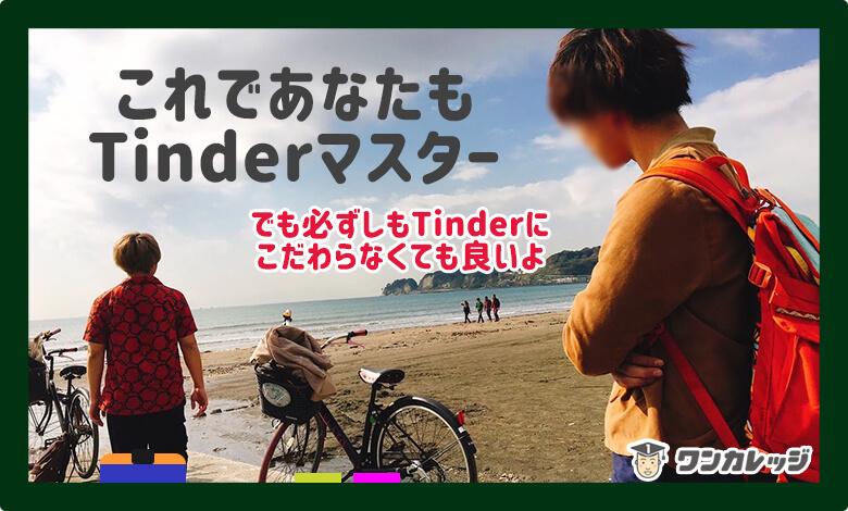 Tinder攻略