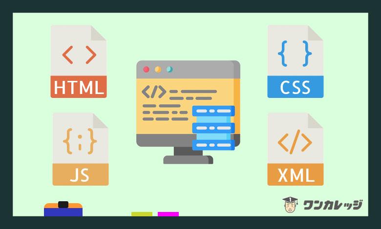 オンラインプログラミングスクール 言語数