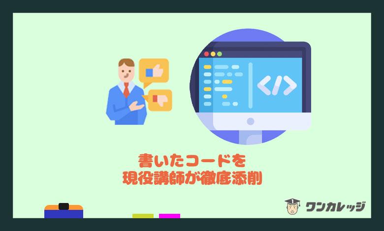 オンラインプログラミングスクール コードレビュー