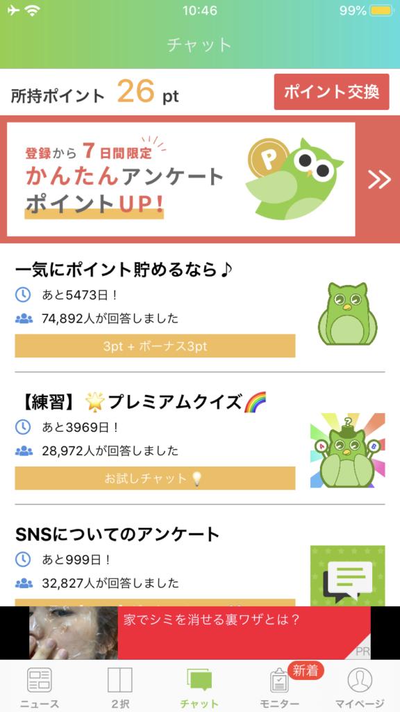 powl チャットアンケートの画面