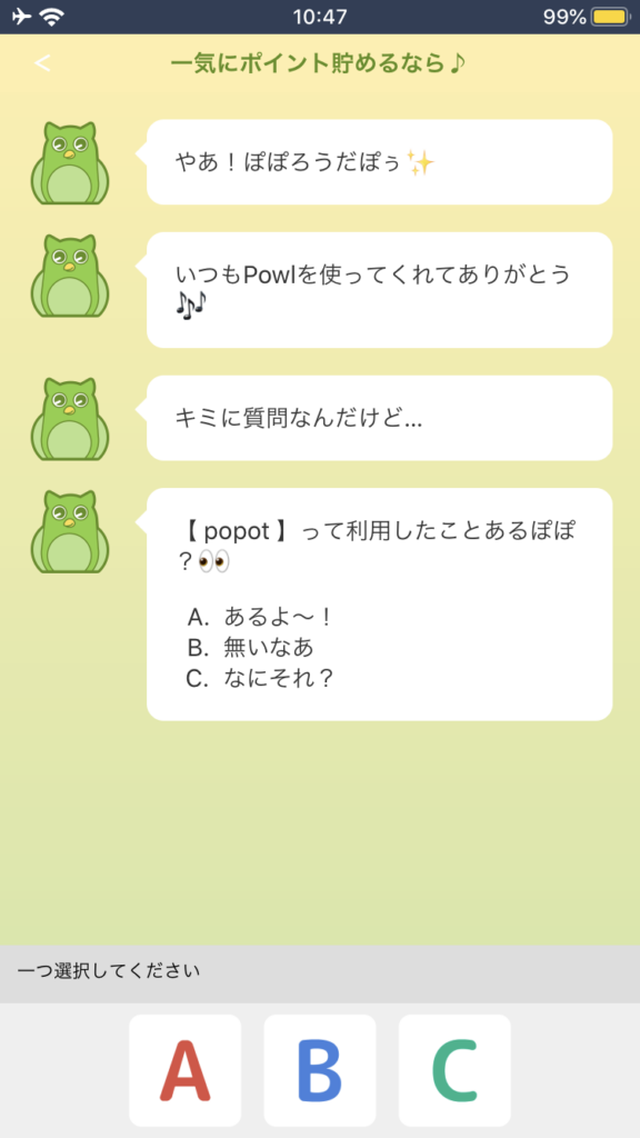 powl チャットアンケートクイズ画面