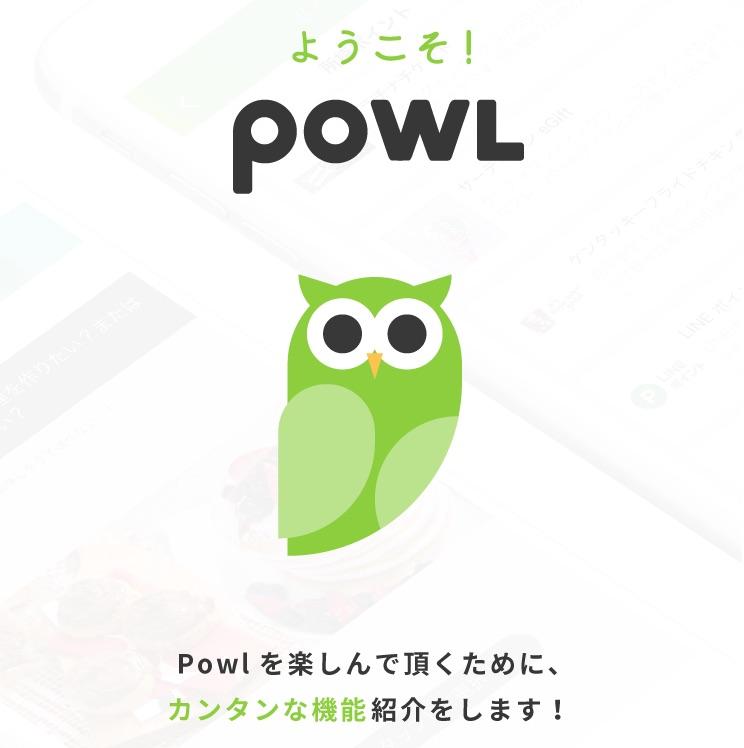 powl スタート画面