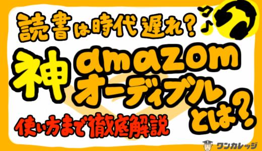 【神】amazonオーディブルの使い方!読書は時代遅れの理由7つ