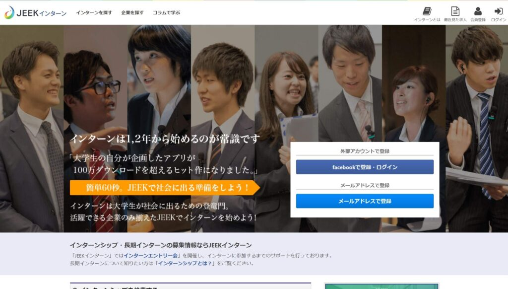 JEEK ホームページ