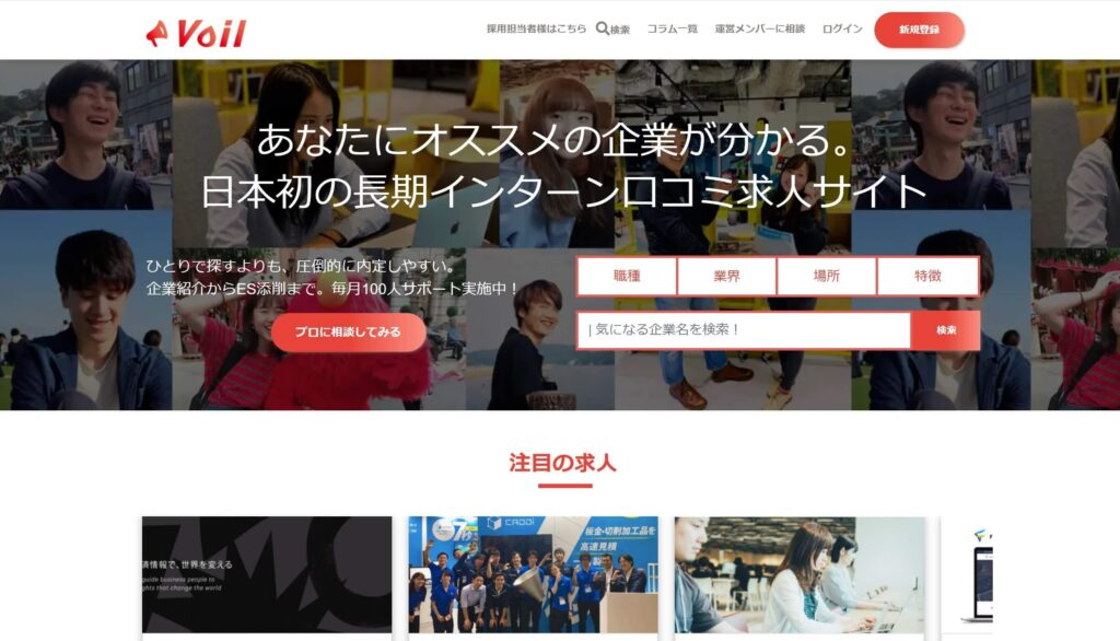 Voil ホームページ
