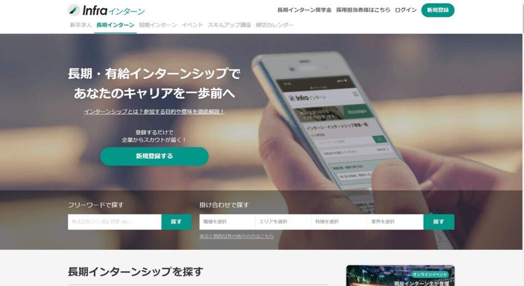Infra ホームページ