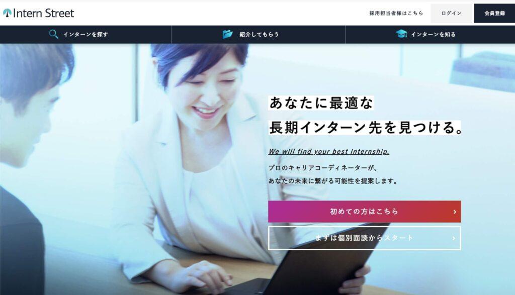 Internstreet ホームページ