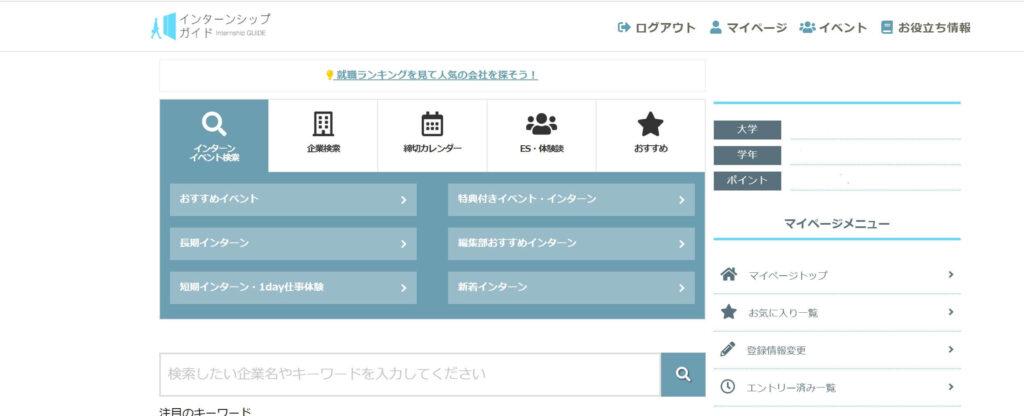 インターンシップガイド 検索画面