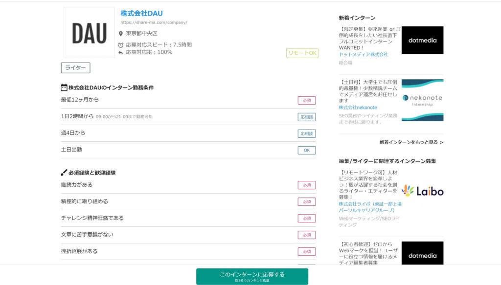 Infraインターン企業紹介ページ