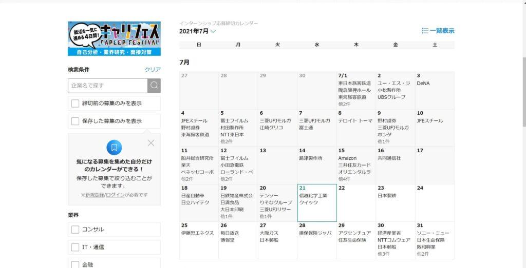 締切カレンダー 画像