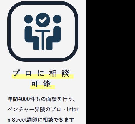 インターンストリート 面談 プロ