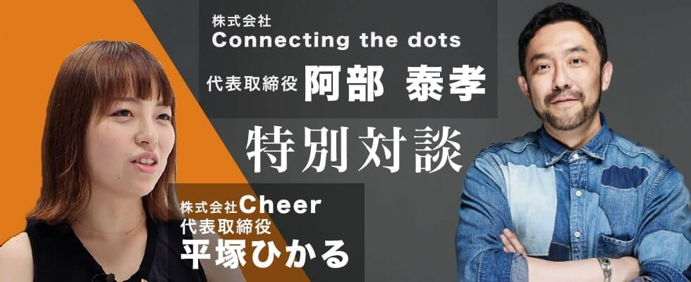 チアキャリア スペシャルコンテンツ