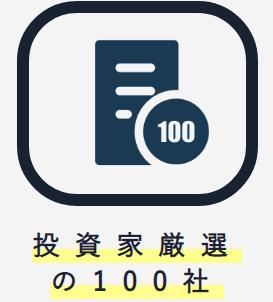 インターンストリート 100社
