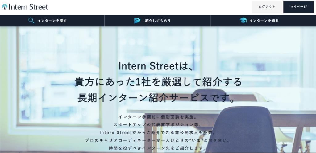 インターンストリート 公式