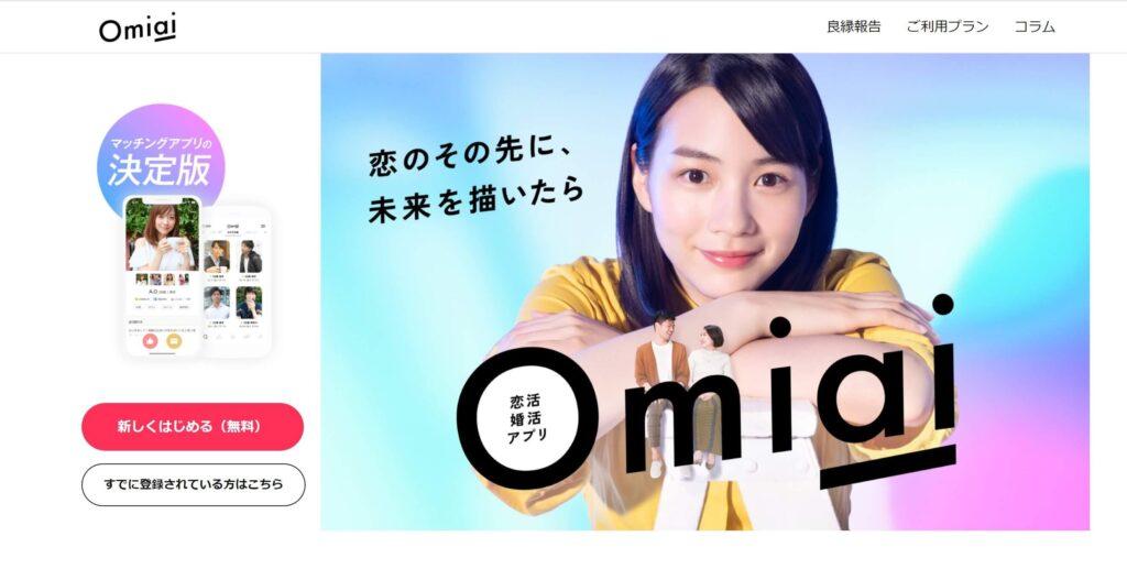 omiai ホームページ