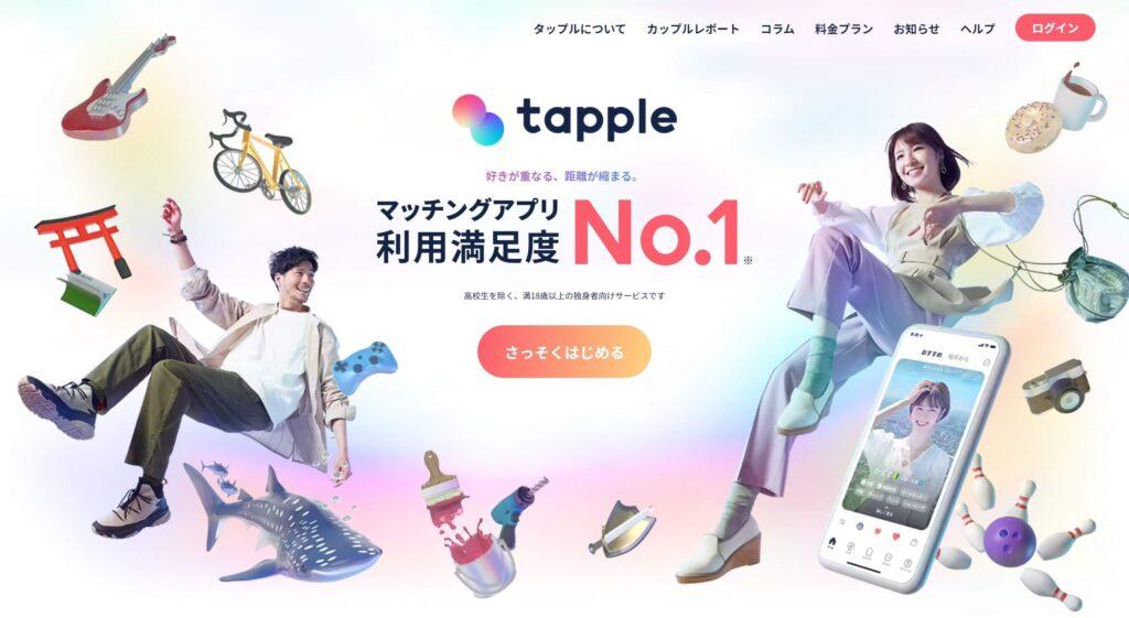 tapple ホームページ